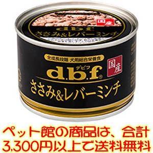 ((ペット館))デビフペット(株) ささみ&レ...の関連商品3