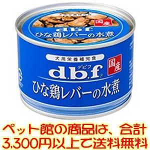 ((ペット館))デビフペット(株) ひな鶏レバ...の関連商品3