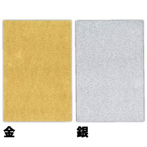 【メール便】菅公 集印帳 金潜紙・銀潜紙 ケ580・ケ581 kumazou2
