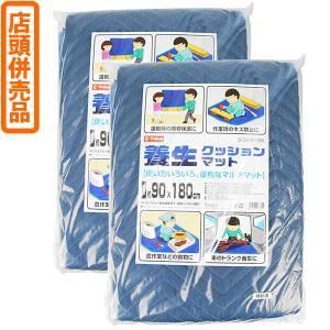 ((店頭併売品))E-Value 養生クッションマット 90×180cmSCM-918BL ×2枚入り kumazou2
