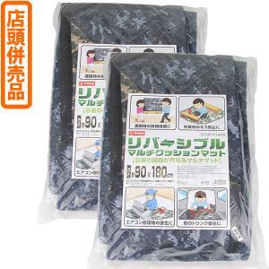 ((店頭併売品))E-Value リバーシブルマルチマット 90×180cmSCMR-918RB ×2枚入り kumazou2