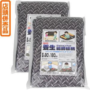 ((店頭併売品))E-Value 養生クッションマット縞鋼 90×180cmSCM-918SKBR ×2枚入り|kumazou2
