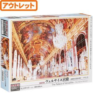 ((アウトレット))ビバリー 1000マイクロピースパズル ヴェルサイユ 宮殿 鏡の間|kumazou2