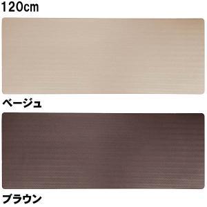 ヨコズナ ズボラ 拭けるキッチンマット 45×120cm|kumazou2