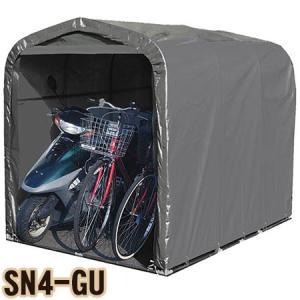 南栄工業 サイクルハウス SN4-GU 一式 SN4-GU|kumazou2