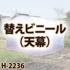 南栄工業 菜園ハウス 替えビニール 天幕 H-2236用|kumazou2