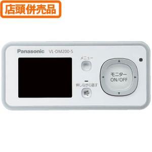 ((店舗併売品))Panasonic ワイヤレスドアモニター (P)VL-DM200-S|kumazou2
