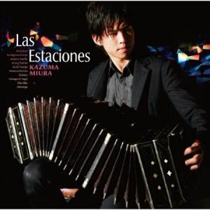 ((CD)) 三浦一馬 ブエノスアイレスの四季 VICC-60785 kumazou2