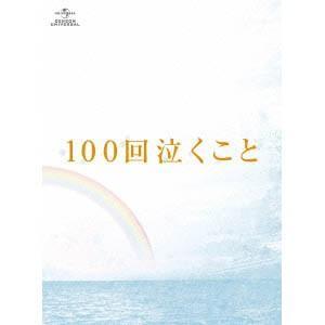 ((BD))大倉忠義/桐谷美玲 100回泣くこと Blu-r...