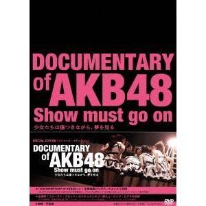 ((DVD))AKB48 DOCUMENTARY of AKB48 Show must go on 少女たちは傷つきながら、夢を見る スペシャル・エディション TDV-22088 kumazou2