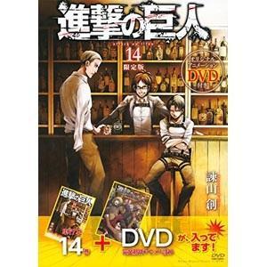 ((本))講談社 進撃の巨人 14 DVD付き限定版...