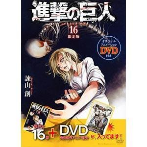 ((本))講談社 進撃の巨人 16 DVD付き限定版...