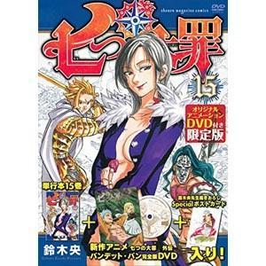 ((本))講談社 七つの大罪 15 DVD付き限定版|kumazou2