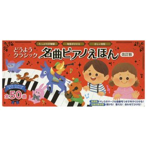 ((本))ポプラ社 どうようクラシック名曲ピアノえほん たっぷり37鍵盤 和音がひける 正しい音程|kumazou2