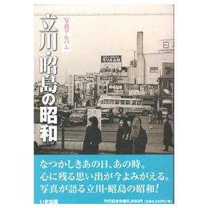 ((本))いき出版 (東京都)写真アルバム 立川・昭島の昭和|kumazou2