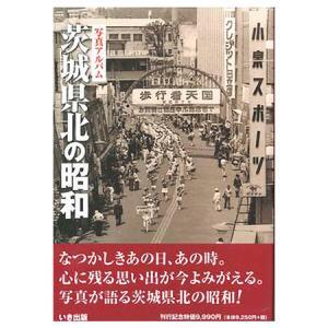 ((本))いき出版 (茨城県) 写真アルバム 茨城県北の昭和|kumazou2