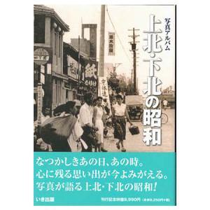 ((本))いき出版 (青森県) 写真アルバム 上北・下北の昭和|kumazou2
