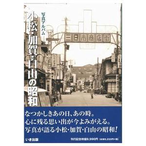 ((本))いき出版 (石川県) 写真アルバム 小松・加賀・白山の昭和|kumazou2