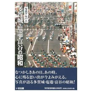 ((本))いき出版 (宮城県) 写真アルバム 多賀城・塩竈・富谷の昭和|kumazou2