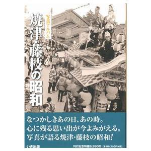 ((本))いき出版 (静岡県)写真アルバム 焼津・藤枝の昭和|kumazou2