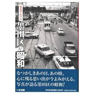 ((本))いき出版 (東京都)写真アルバム 墨田区の昭和|kumazou2