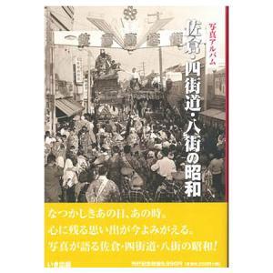 ((本))いき出版 (千葉県)写真アルバム 佐倉・四街道・八街の昭和|kumazou2