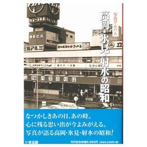 ((本))いき出版 (富山県) 写真アルバム 高岡・氷見・射水の昭和|kumazou2