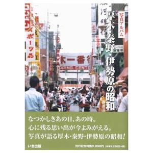 ((本))いき出版 (神奈川県)写真アルバム 厚木・秦野・伊勢原の昭和|kumazou2