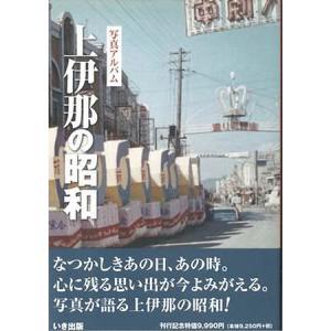 ((本))いき出版 (長野県) 上伊那の昭和|kumazou2