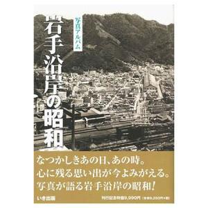 ((本))いき出版 (岩手県) 写真アルバム 岩手沿岸の昭和|kumazou2