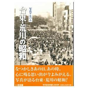 ((本))いき出版 (東京都)写真アルバム 台東・荒川の昭和|kumazou2