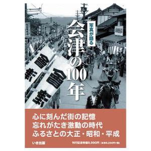 ((本))いき出版 (福島県) 写真が語る 会津の100年|kumazou2