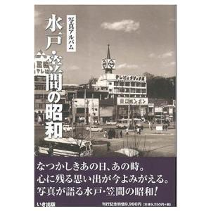 ((本))いき出版 (茨城県) 写真アルバム 水戸・笠間の昭和|kumazou2