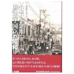 ((本))いき出版 (東京都)写真アルバム 小平・小金井・国分寺・国立の昭和|kumazou2