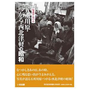((本))いき出版 (青森県) 写真アルバム 五所川原・つがる・西北津軽の昭和|kumazou2