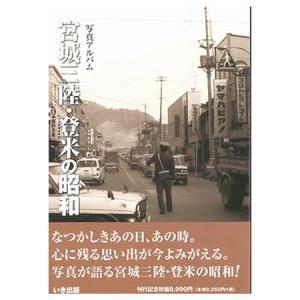 ((本))いき出版 (宮城県) 写真アルバム 宮城三陸・登米の昭和|kumazou2