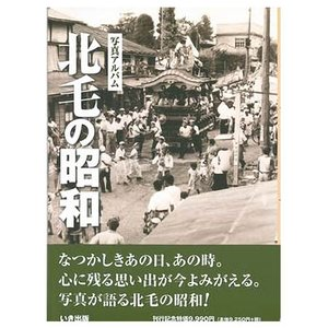 ((本))いき出版 (群馬県) 写真アルバム 北毛の昭和|kumazou2