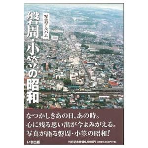 ((本))いき出版 (静岡県)写真アルバム 磐周・小笠の昭和|kumazou2