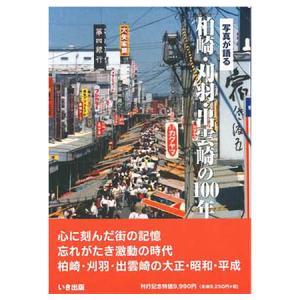 ((本))いき出版 (新潟県) 写真が語る 柏崎・刈羽・出雲崎の100年|kumazou2