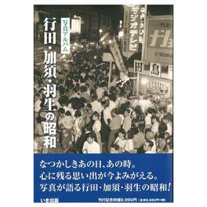 ((本))いき出版 (埼玉県) 写真アルバム 行田・加須・羽生の昭和|kumazou2