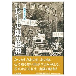 ((本))いき出版 (千葉県)写真アルバム 長生・夷隅の昭和|kumazou2
