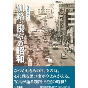 ((本))いき出版 (北海道) 釧路・根室の昭和|kumazou2