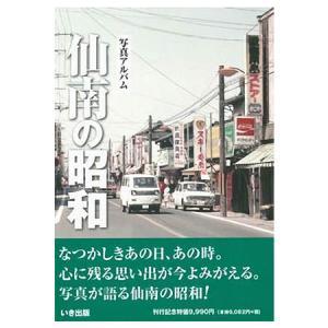 ((本))いき出版 (宮城県) 写真アルバム 仙南の昭和|kumazou2