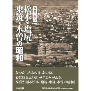 ((本))いき出版 (長野県) 松本・塩尻・東筑・木曽の昭和|kumazou2