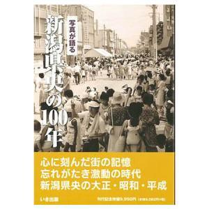 ((本))いき出版 (新潟県) 写真が語る 新潟県央の100年|kumazou2