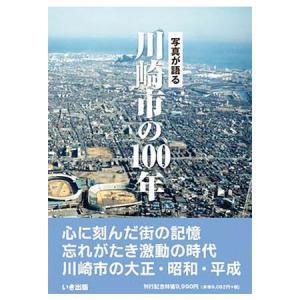 ((本))いき出版 (神奈川県)写真が語る 川崎市の100年|kumazou2