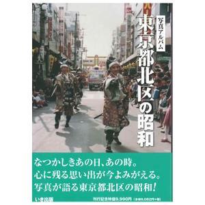 ((本))いき出版 写真アルバム 東京都北区の昭和|kumazou2