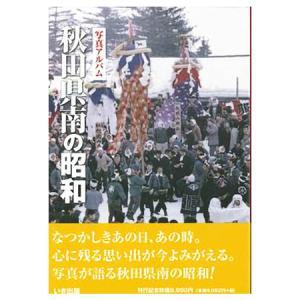 いき出版 写真アルバム 秋田県南の昭和|kumazou2