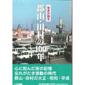 ((本))いき出版 (福島県)写真が語る 郡山・田村の100年|kumazou2