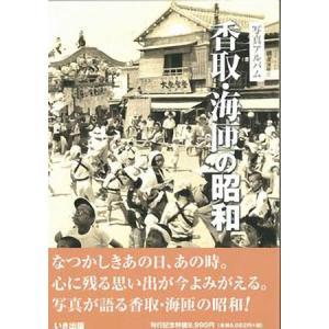 ((本))いき出版 (千葉県)写真アルバム 香取・海匝の昭和|kumazou2